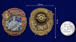 Наградной знак Отдельный Арктический Пограничный отряд - сравнительный вид