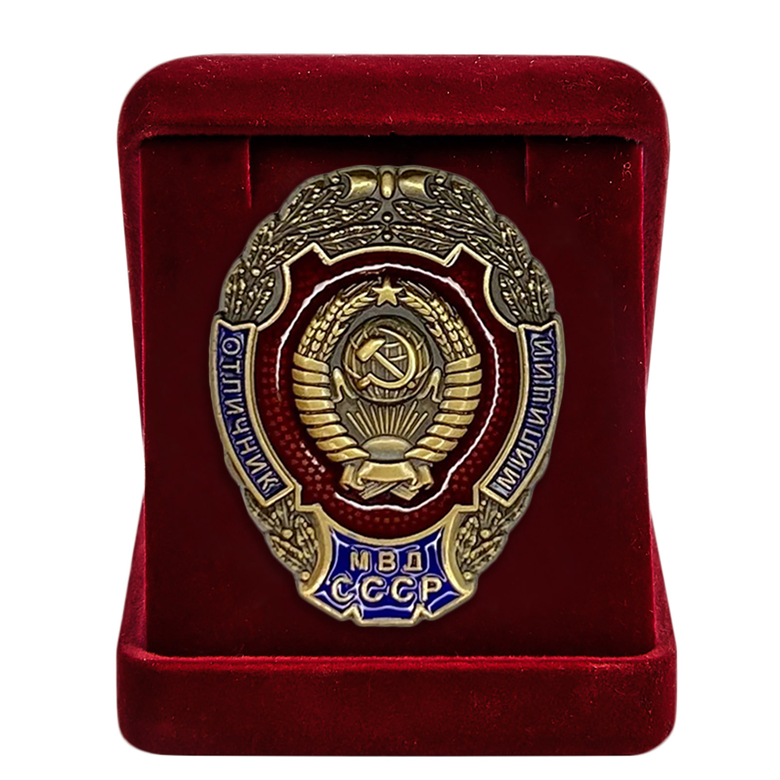 Наградной знак Отличник милиции МВД СССР