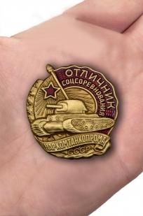 Наградной знак Отличник соцсоревнования Наркомтанкопрома СССР - вид на ладони