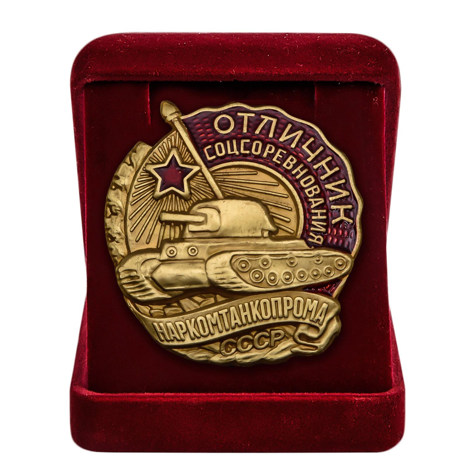 Купить наградной знак Отличник соцсоревнования Наркомтанкопрома СССР с доставкой безопасно