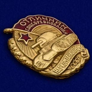 Наградной знак Отличник соцсоревнования Наркомтанкопрома СССР - общий вид