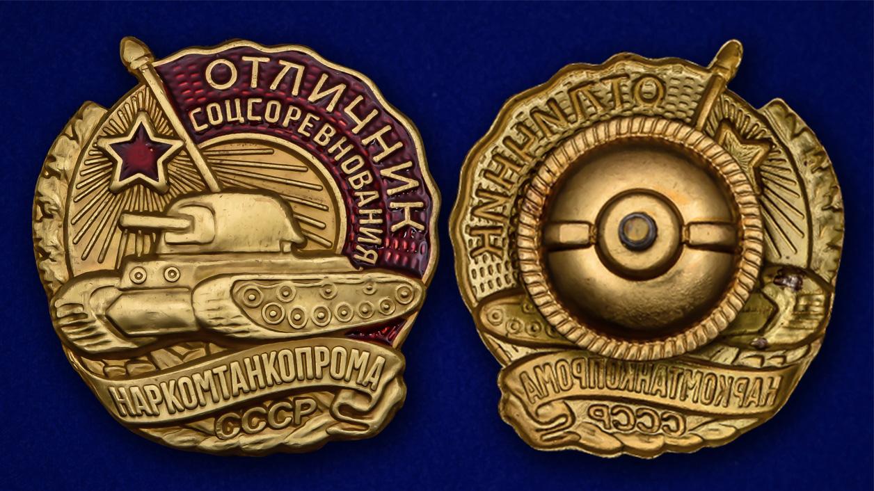 Наградной знак Отличник соцсоревнования Наркомтанкопрома СССР - аверс и реверс