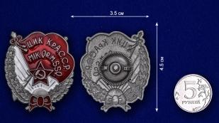 Наградной знак ЦИК Крымской АССР (1930 г.) - размер
