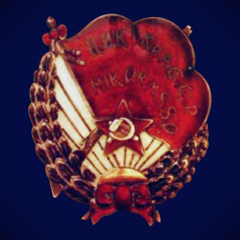 Наградной знак ЦИК Крымской АССР (1930 г.)