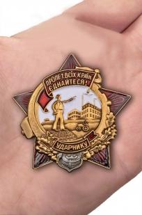Наградной знак Ударнику УССР 30-е гг. - вид на ладони