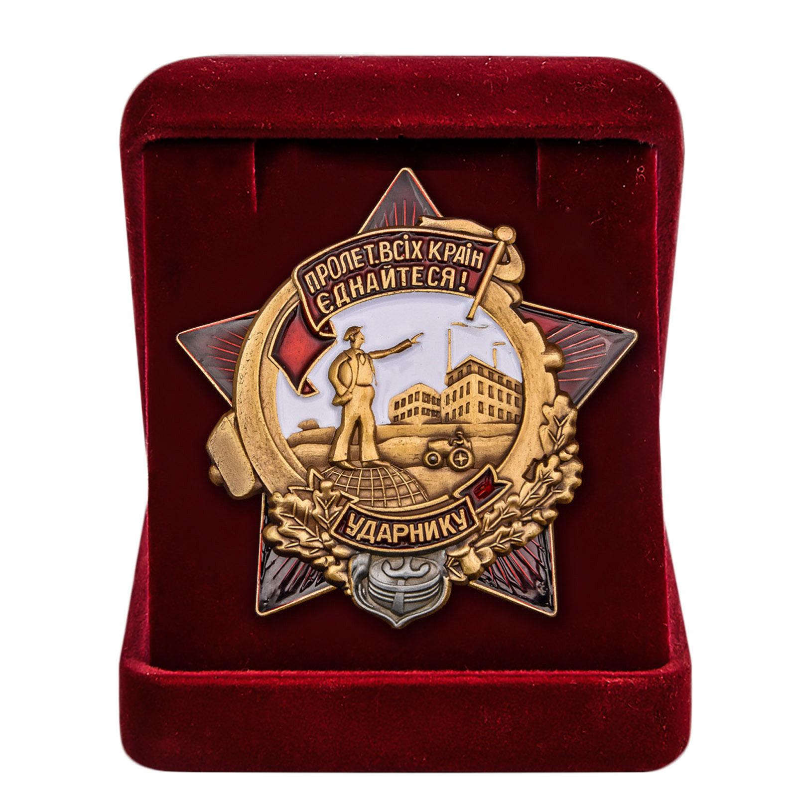 Купить наградной знак Ударнику УССР 30-е гг. с безопасной доставкой