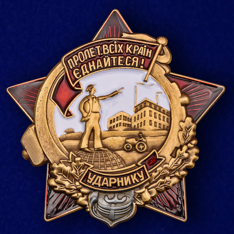Наградной знак Ударнику УССР 30-е гг.