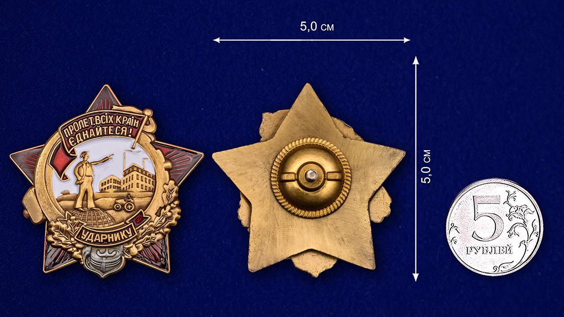 Наградной знак Ударнику УССР 30-е гг. - сравнительный вид