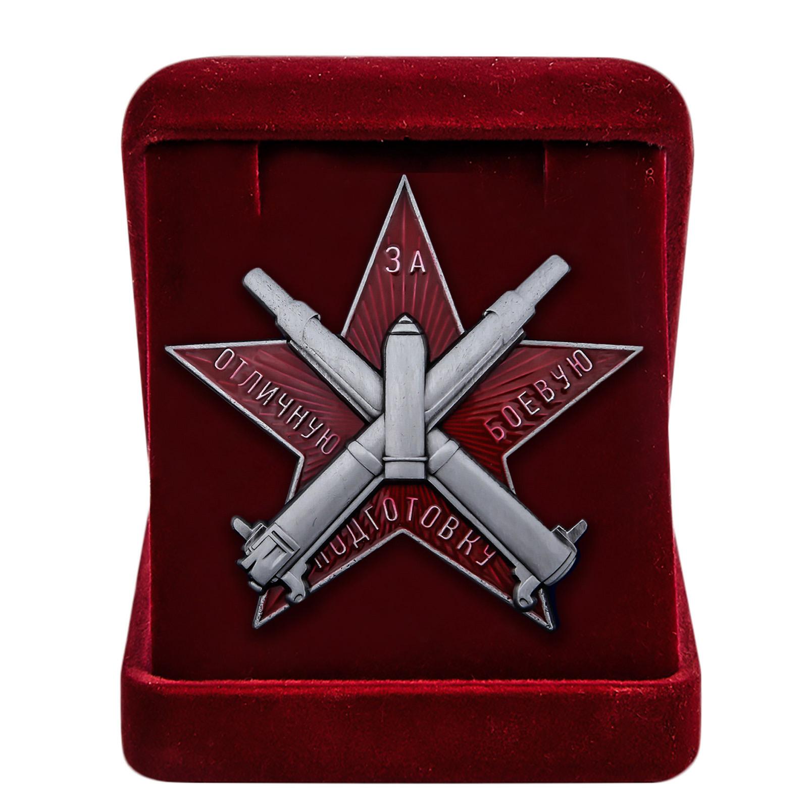Купить наградной знак За отличную боевую подготовку оптом или в розницу