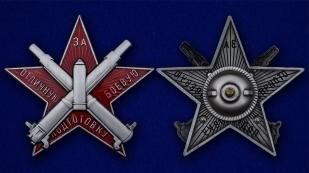 Наградной знак За отличную боевую подготовку - аверс и реверс