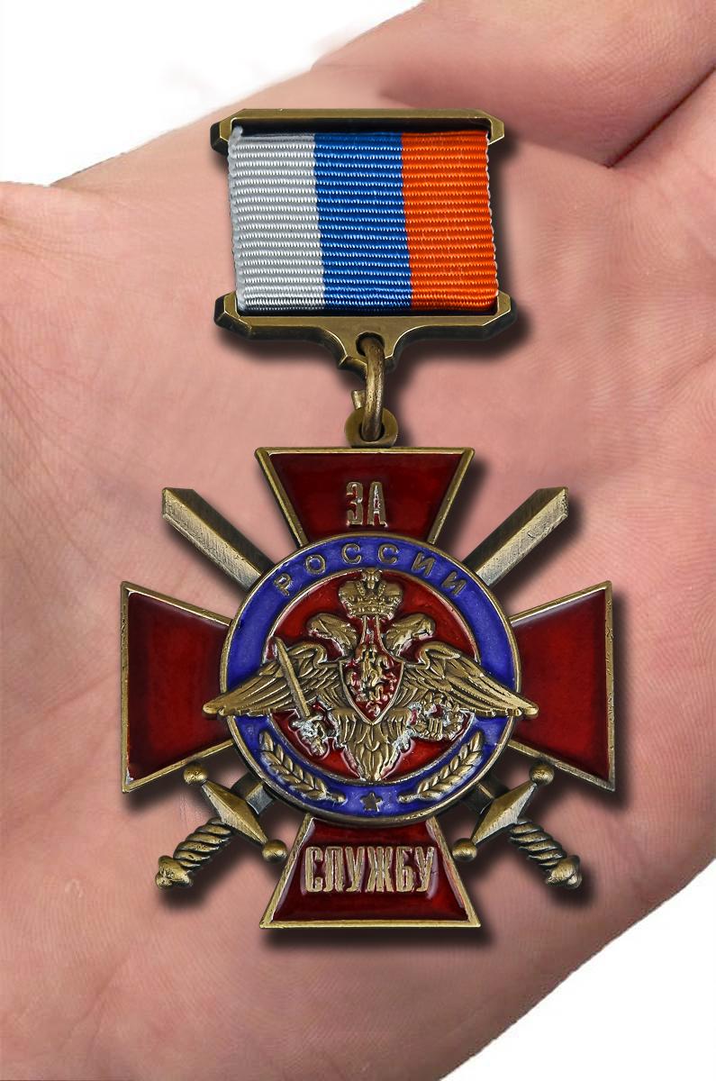 """Наградной знак """"За службу России"""""""