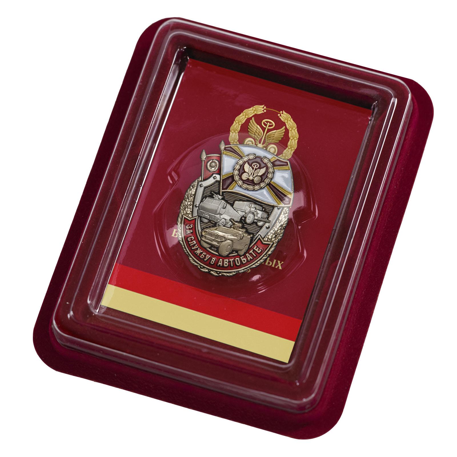 Наградной знак За службу в АВТОБАТЕ - в футляре