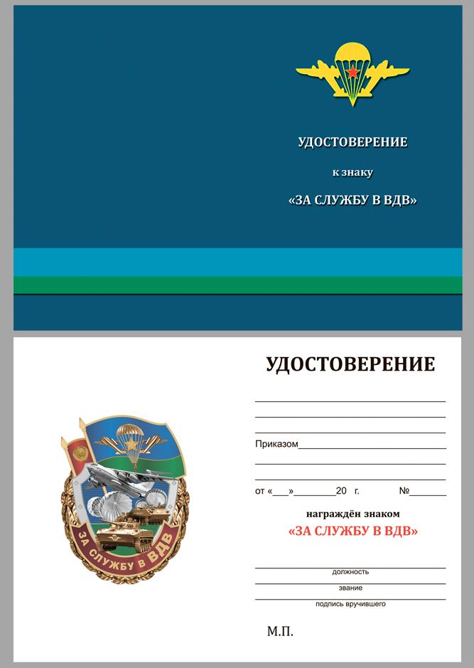 Наградной знак За службу в ВДВ - удостоверение