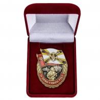 Наградной знак За службу в войсках РХБЗ - в футляре