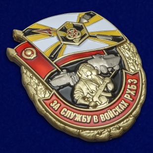 Наградной знак За службу в войсках РХБЗ - общий вид