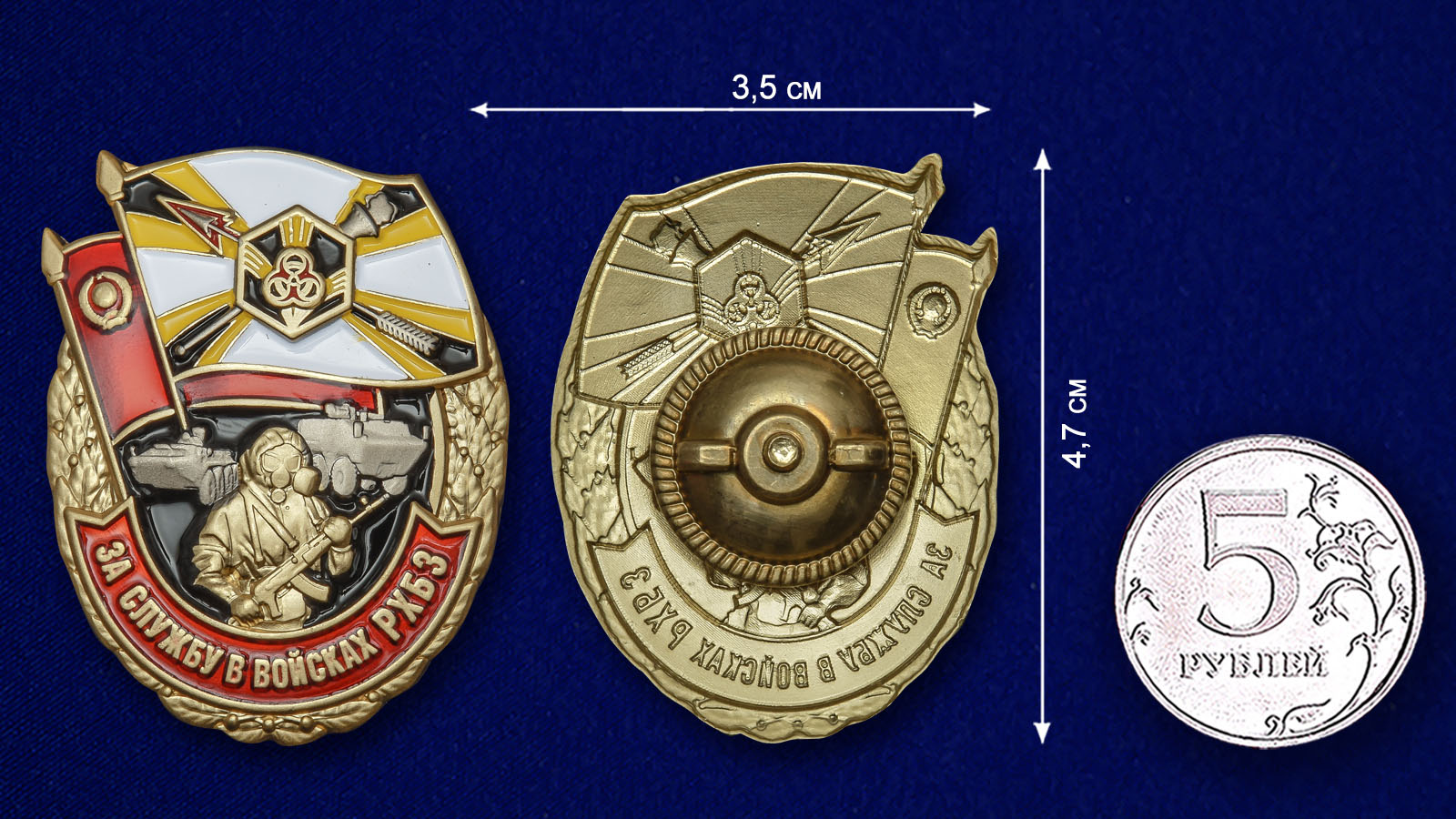 Наградной знак За службу в войсках РХБЗ - сравнительный вид