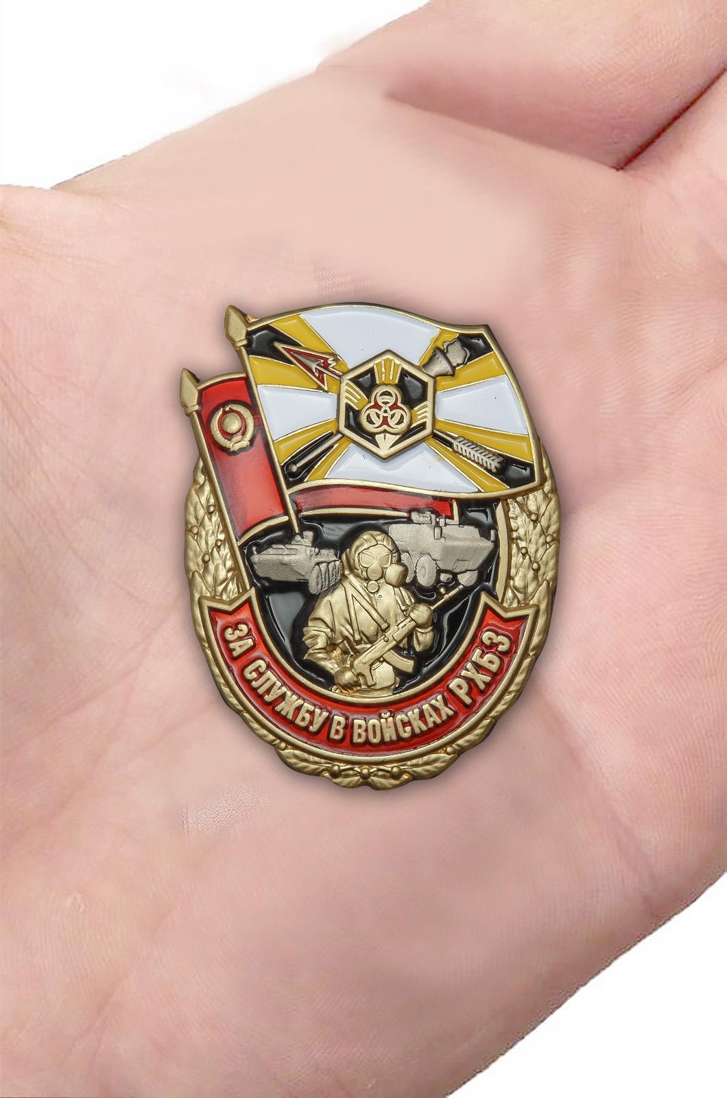 Наградной знак За службу в войсках РХБЗ - вид на ладони