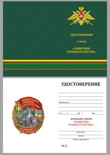 Наградной знак Защитник границ Отечества - удостоверение