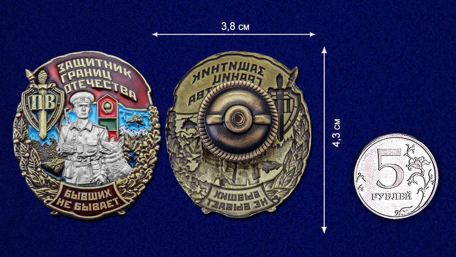Наградной знак Защитник границ Отечества - сравнительный вид