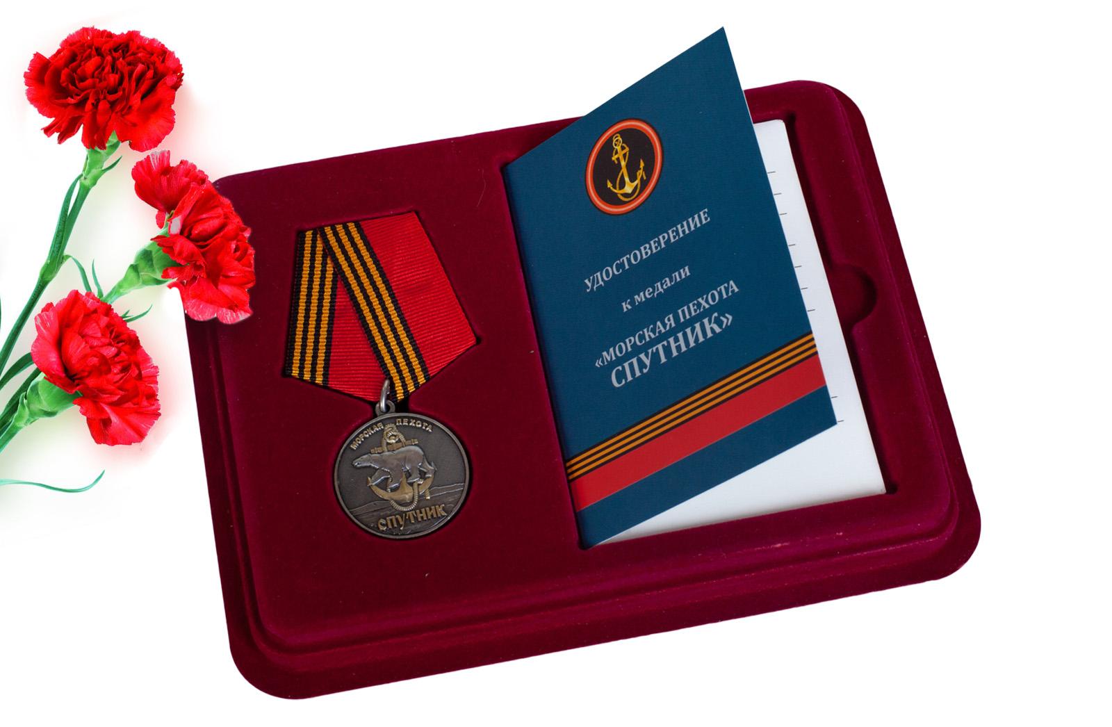 Купить наградную медаль 61-я Киркенесская ОБрМП. Спутник с доставкой