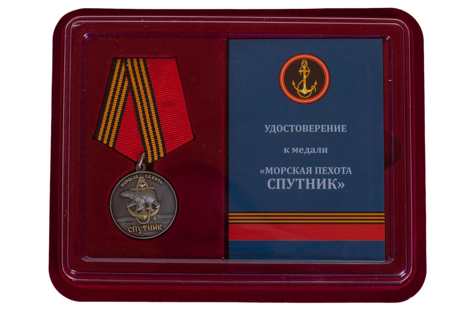 Купить наградную медаль 61-я Киркенесская ОБрМП. Спутник в подарок онлайн