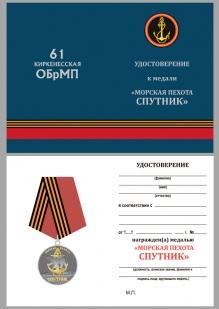 Наградная медаль 61-я Киркенесская ОБрМП. Спутник - удостоверение