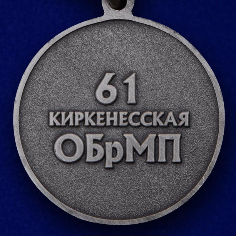 Наградная медаль 61-я Киркенесская ОБрМП. Спутник