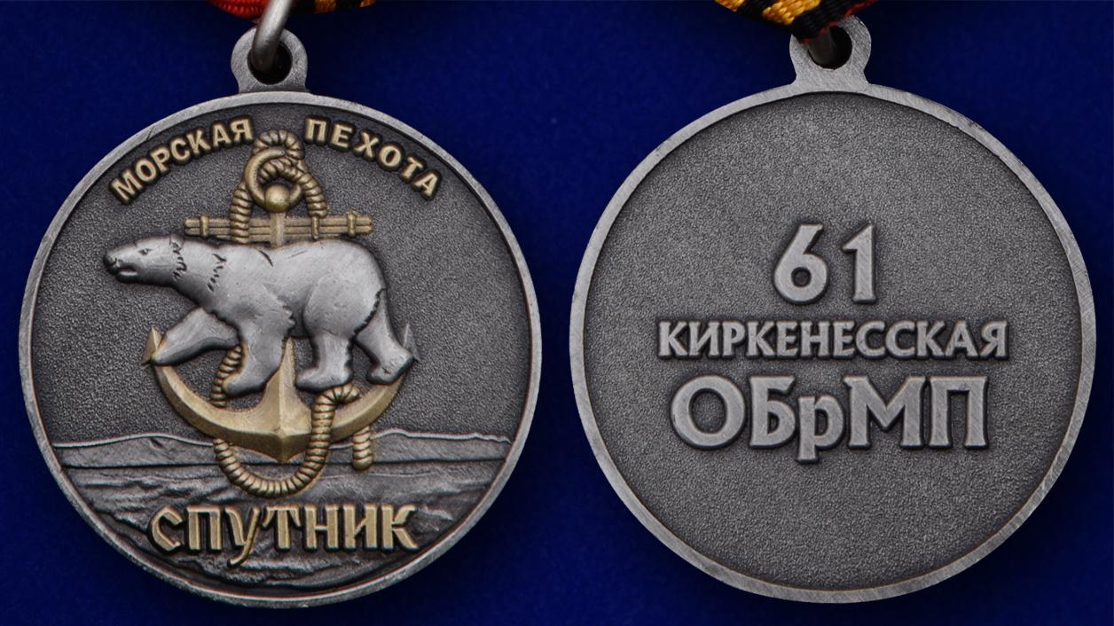 Наградная медаль 61-я Киркенесская ОБрМП. Спутник - аверс и реверс
