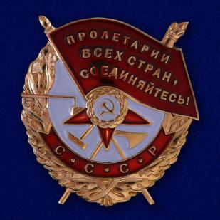 Орден Красного Знамени СССР (13 февраля 1930 г.)