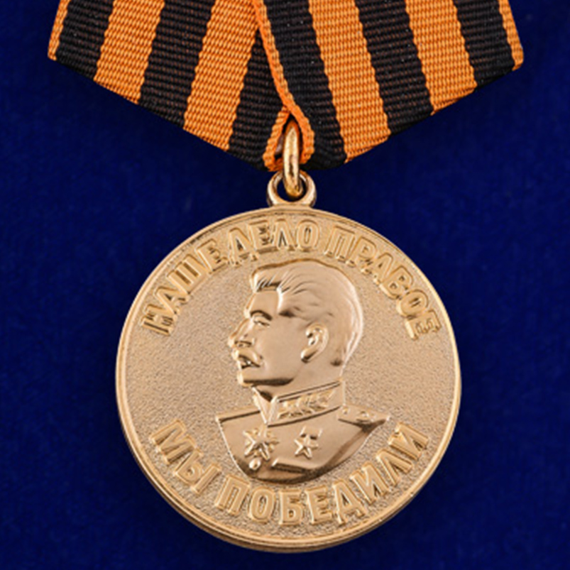 """Медаль """"За победу над Германией в Великой Отечественной Войне 1941-1945 гг. (май 1945 г.)"""