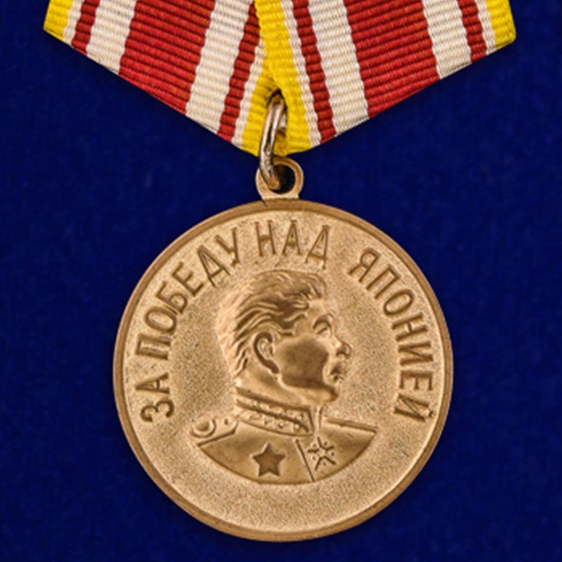 Медаль «За победу над Японией» (октябрь 1945 г.)