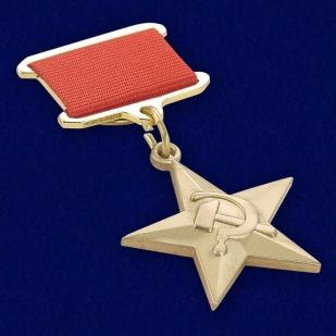 Медаль «Серп и Молот» Героя Социалистического Труда (20 декабря 1939 г.)