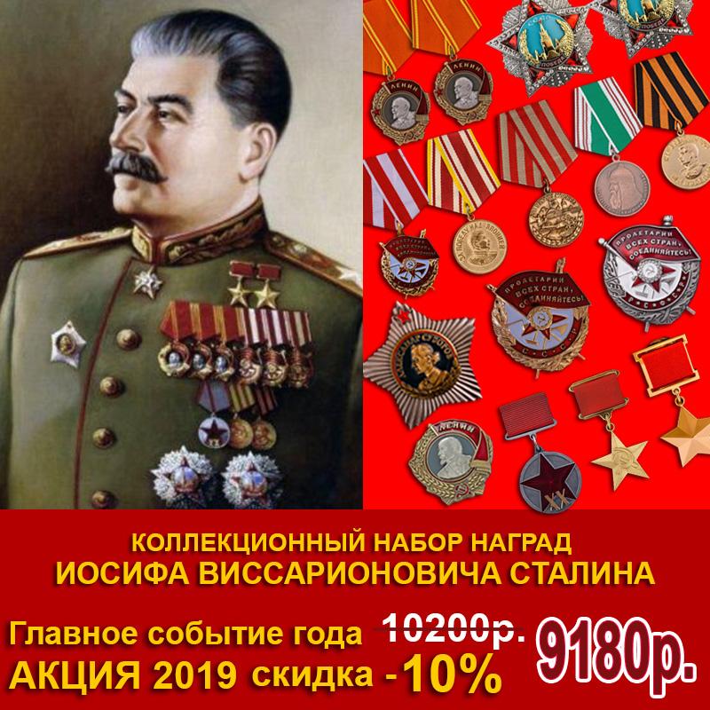 Награды И. В. Сталина