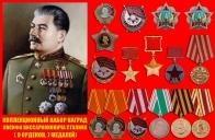 Награды И.В. Сталина