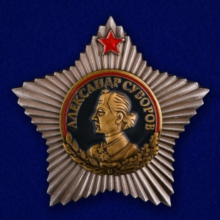 Орден Суворова 1 степени (6 ноября 1943 г.)