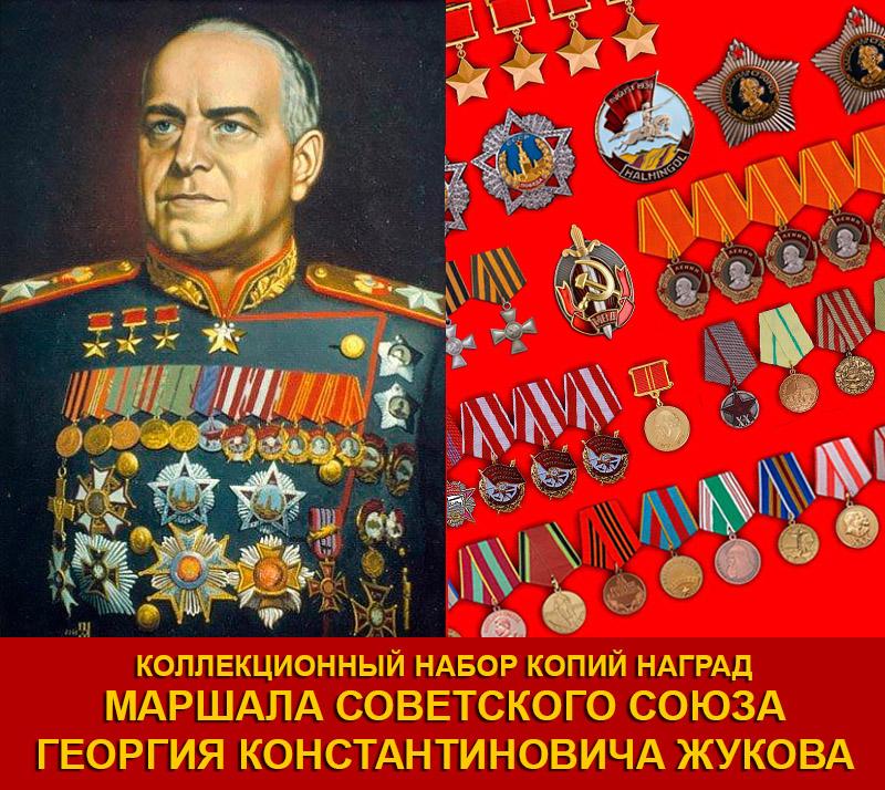 Награды Жукова  (комплект муляжей советских орденов и медалей)