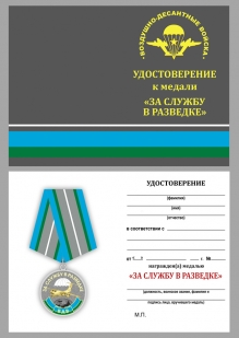 Наградная медаль За службу в разведке ВДВ - удостоверение