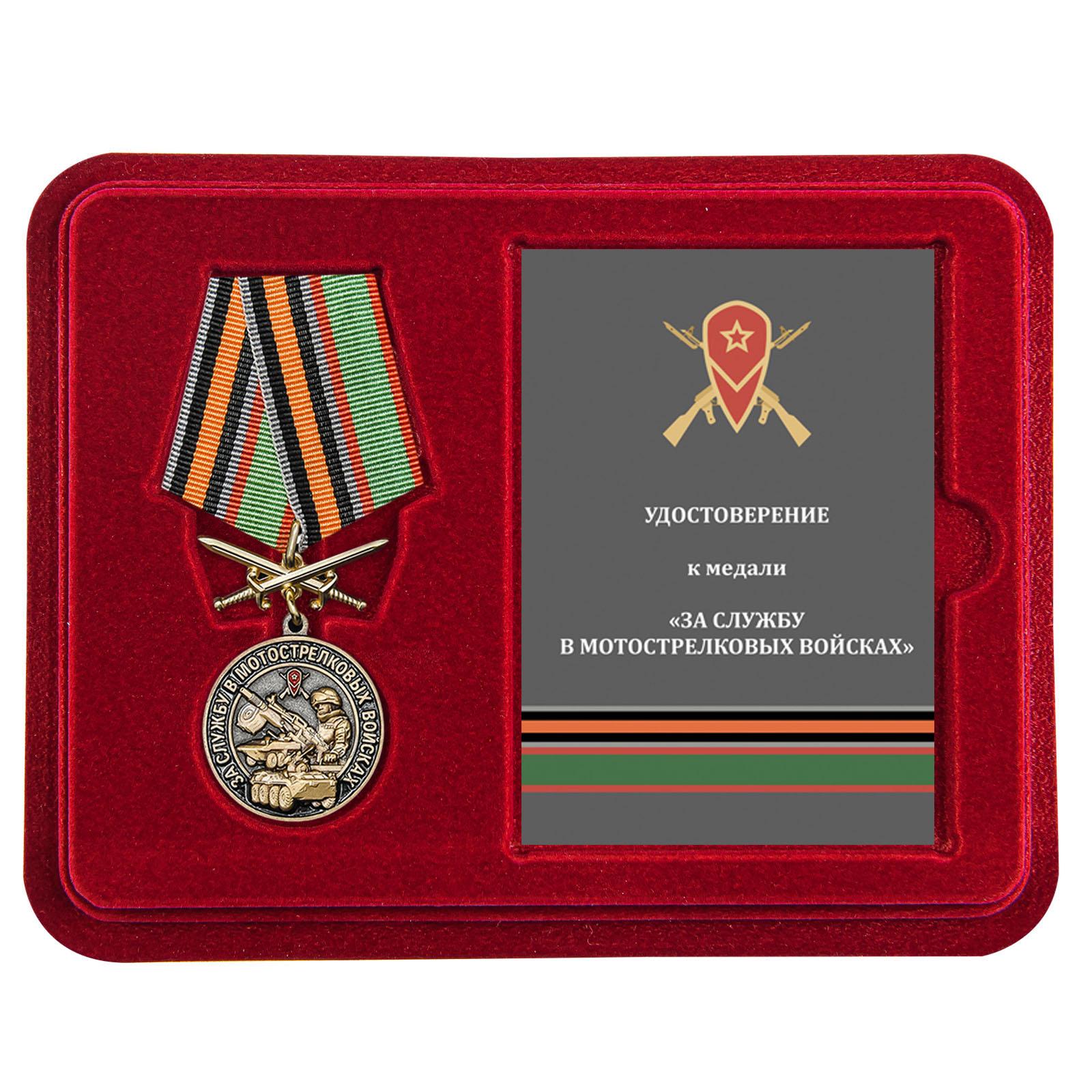 Купить медаль За службу в Мотострелковых войсках с доставкой в ваш город