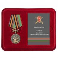 Нагрудная медаль За службу в Мотострелковых войсках - в футляре