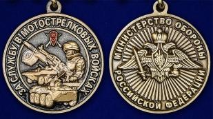 Нагрудная медаль За службу в Мотострелковых войсках - аверс и реверс