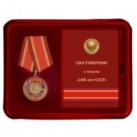 Нагрудная медаль 100 лет Союзу Советских Социалистических республик