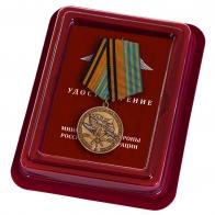 Нагрудная медаль 100 лет Военно-воздушной академии им. Н.Е. Жуковского и Ю.А. Гагарина - в футляре
