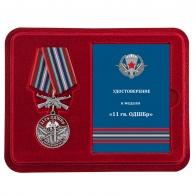 Нагрудная медаль 11 Гв. ОДШБр - в футляре