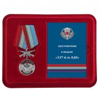 Нагрудная медаль 137 Гв. ПДП