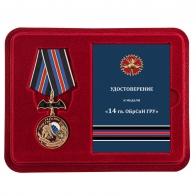 Нагрудная медаль 14 Гв. ОБрСпН ГРУ