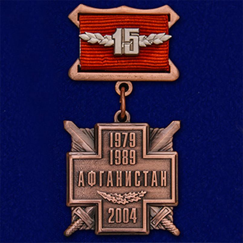 """Купить нагрудную медаль """"15 лет вывода войск из Афганистана"""""""