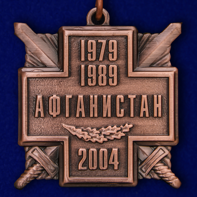 """Нагрудная медаль """"15 лет вывода войск из Афганистана"""" с доставкой"""