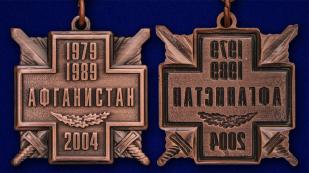 """Нагрудная медаль """"15 лет вывода войск из Афганистана"""" по низкой цене"""