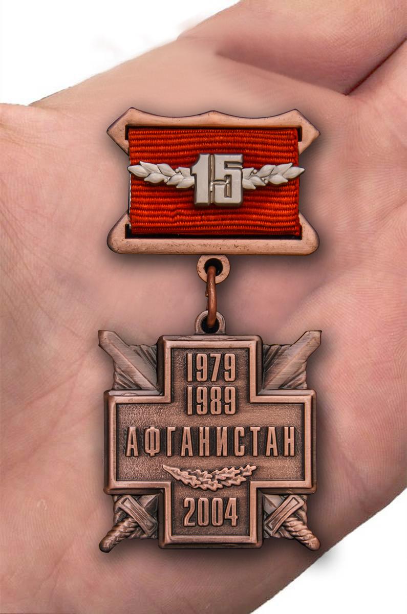 """Нагрудная медаль """"15 лет вывода войск из Афганистана"""" отличного качества в Военпро"""