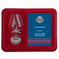 Нагрудная медаль 217 Гв. ПДП - в фкутляре
